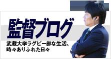 監督ブログ