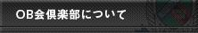 OB会倶楽部